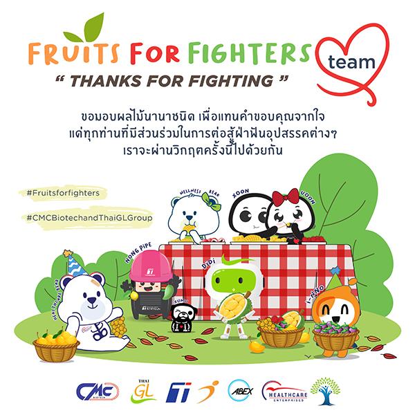 เรามาเติมวิตามินซีกันเถอะ FRUITS FOR FIGHTERS, THANKS FOR FIGHTING