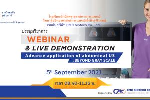 Webinar & Live Demonstration : Advanced Application of Abdominal US Beyond Gray Scale